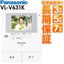 Panasonic パナソニックテレビドアホン用増設モニター(電源コード式、直結式兼用) VL-V631K/VLV631K