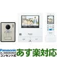 【あす楽対応/在庫有/即納】Panasonic パナソニックタッチパネルテレビドアホン どこでもドアホン広角カメラ搭載VL-SWD501KL/VLSWD501KL(電源コンセント式)