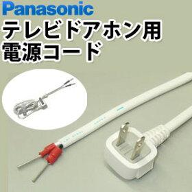 Panasonicテレビドアホン用電源コード電源直結式から電源コンセント型へ