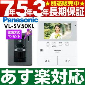 【あす楽対応/在庫有/即納】Panasonicパナソニック大画面約5型ワイド液晶夜でもカラーで来訪者確認自動録画機能付テレビドアホンVL-SV50KkL/VLSV50KL(電源コンセント式)