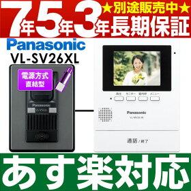 【26日(木)入荷・発送】Panasonicパナソニック録画機能付テレビドアホンVL-SV26XL/VLSV26XLW-ホワイト(電源直結式)