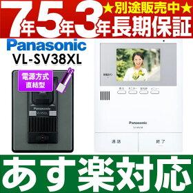【あす楽対応/新品】Panasonicパナソニック録画機能付テレビドアホン夜でもカラーで来客確認「LEDライト付き玄関子機」VL-SV38XL/VLSV38XL(電源直結式)