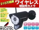 【あす楽対応/新品】 DXアンテナ屋外用高画質フルHD210万画素ワイヤレスカメラセンサーライト搭載スマートフォン・タブレットで映像を確認マイク・スピーカー内蔵WSC610Sの増設用カメラWSC610C