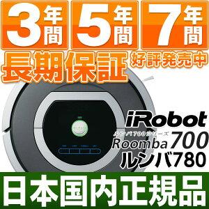【在庫有/即納(当日・翌日営業日発送)】【安心の日本正規品/国内正規品/新品です・7年保証別途販売中】【国内正規品最安値】アイロボット iRobot 自動掃除機ルンバ 新型700シリーズ ルンバ780 (Roomba780)【安心の日本正規品/国内正規品/新品です】在庫有/即納(当日・翌日営業日発送)