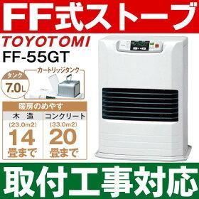 【取付工事対応します】トヨトミ(TOYOTOMI)FF式石油暖房機FF式ストーブコンクリート20畳/木造14畳まで【カートリッジ式油タンク内蔵】FF-550FT/FF550FT(W)ホワイト