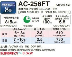 【エアコン工事対応します】シャープおもに8畳用エアコン【高濃度プラズマクラスター7000搭載】2016年最新モデルAC-256FT/AC256FT(設備ルート品番)AY-F25D同等品※沖縄・離島送料1,500円加算