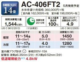 【エアコン工事対応します】シャープおもに14畳用エアコン【高濃度プラズマクラスター7000搭載】2015年最新モデルAC-405FD2/AC405FD2(200V)(設備ルート品番・耐塩害仕様室外機)※北海道/離島送料1,500円加算