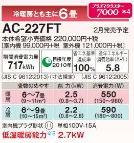 【エアコン工事対応します】シャープおもに6畳用エアコン【高濃度プラズマクラスター7000搭載】2017年最新モデルAC-227FT/AC227FT(設備ルート品番)※沖縄・離島送料1,500円加算