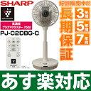 【国内正規品/あす楽対応】 シャープ(SHARP) プラズマクラスター7000搭載3Dファン「コード ...
