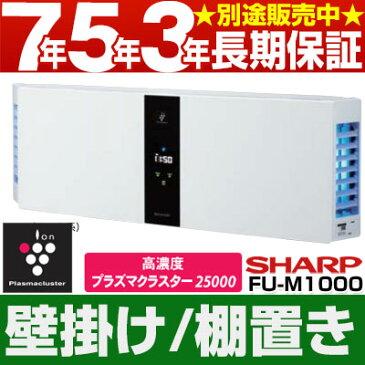 【あす楽対応/在庫有/即納】SHARP シャープ 高濃度「プラズマクラスター25000」技術搭載プラズマクラスター空気清浄機空気清浄40畳/高濃度プラズマクラスター21畳FU-M1000-W