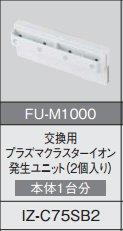 【最長7年延長保証別途販売中!!】SHARPシャープ交換用プラズマクラスターイオン発生ユニット(2個入り)FU-M1000-W用IZ-C75SB2