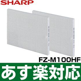 SHARPシャープ集じんフィルターFU-M1000-W用FZ-M100HF
