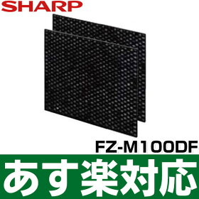 SHARPシャープ脱臭フィルターFU-M1000-W用FZ-M100DF