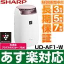 【あす楽対応/在庫有/即納】SHARP シャープ 高濃度「プラズマクラスター7000」技術搭載 プラズマクラスター乾燥機UD-AF1W (ホワイト系)