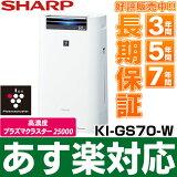 【あす楽対応】SHARP シャープ 「高濃度プラズマクラスター25000搭載」技術搭載 加湿空気清浄機 (空清31畳まで/加湿18畳まで) KI-GS70/KIGS70W(ホワイト)