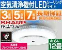 【あす楽対応】シャープ LEDシーリングライト一体型空気清浄機12 畳用「高濃度プラズマクラスター25000」搭載FP-AT3-W