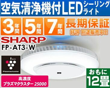【あす楽対応】シャープ LEDシーリングライト一体型空気清浄機12 畳用 「高濃度プラズマクラスター25000」搭載FP-AT3-W