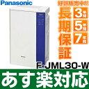 【あす楽対応・ポイント4倍】パナソニック Panasonic...