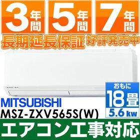【エアコン工事対応します】三菱電機おもに18畳用2015年最新モデルMSZ-ZXV565S-W/MSZZXV565S(住宅設備用機器品番)MSZ-ZW565S-W同等品※沖縄・離島送料1,500円加算