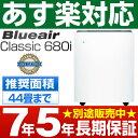 【あす楽対応/国内正規品】【PM2.5対応フィルター搭載】ブルーエアー・Blueair空気清浄機〜72m2(おもに44畳)Blueair Classic 680i200154