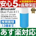 【ポイント11倍/あす楽対応/国内正規品】【PM2.5対応フィルター搭載】ブルーエアー・Blueair空気清浄機101436おもに13畳Blue Pure 411 ..