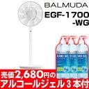 【あす楽対応/在庫有/即納/2,680円のアルコールジェル3...
