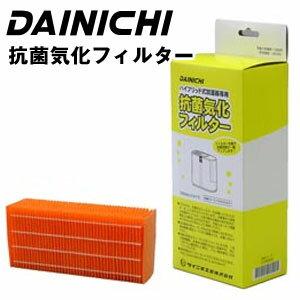 ダイニチ ハイブリッド式加湿器抗菌気化フィルター H060506