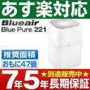 【あす楽対応/国内正規品・ポイント2倍】【PM2.5対応フィルター搭載】ブルーエアー・Blueair空気清浄機おもに47畳Blue Pure 221 ParticleBLA221DL120PAW