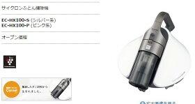 【あす楽対応/在庫有/即納】シャープサイクロンふとん掃除機Cornet(コロネ)「ヒートサイクロン」搭載プラズマクラスター搭載EC-HX100-S(シルバー系)