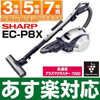 【あす楽対応/即納】シャーププラズマクラスターイオン掃除機 サイクロン式クリーナー EC-P8X-P (ピンク系)/ECP8XP