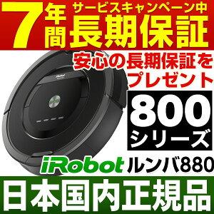 【5,400円相当消耗品プレゼント!】【実質価格57,400円】【ルンバ新型800シリーズ】アイロボット iRobot 自動掃除機ルンバ ルンバ880【安心の日本正規品・新品】