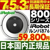 アイロボット iRobot 自動掃除機ルンバ ルンバ876【安心の国内正規品・新品】
