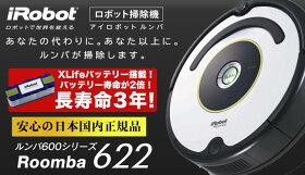【9月12日発売・発送】【バッテリー3年長寿命】アイロボットiRobot自動掃除機ルンバルンバ622(R622060)【安心の日本正規品/国内正規品です】