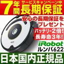 【なんと実質価格33,500円】【日本国内正規品】アイロボット iRobot 自動掃除機ルンバ ルンバ622 (R6220600)