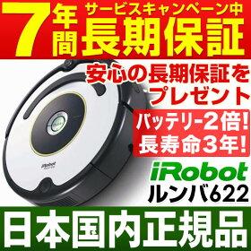 【9月12日発売・発送】【バッテリー3年長寿命】【なんと実質価格33,500円】アイロボットiRobot自動掃除機ルンバルンバ622(R622060)【安心の日本正規品/国内正規品です】