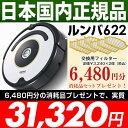 【6,480円相当消耗品(フィルター6個)プレゼント!】【実質価格31,320円】アイロボット iRobot 自動掃除機ルンバ ルンバ622(R622060)【安心の日本正規品/国内正規品です】