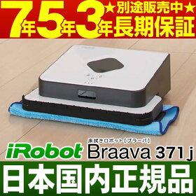 【2015年6月3日発売・新型ブラーバ】アイロボットiRobot床拭きロボットブラーバBraava371j【新品/日本正規品】【ブラーバ380jとデザイン・性能・機能同じです※同梱物が異なります】