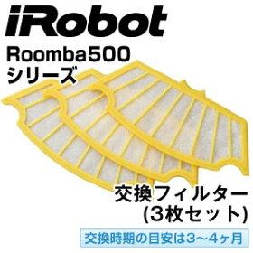 アイロボットiRobot自動掃除機ルンバ500シリーズ専用交換用フィルター(3枚セット)