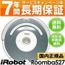 【ポイント10倍】【安心の7年間延長保証プレゼント♪】3つの特典付き♪アイロボット iRobot 自...