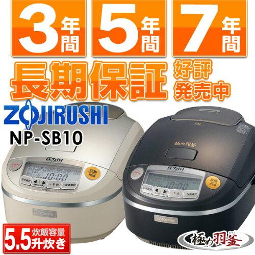 象印 「極め羽釜 NP-SB型」 圧力IH炊飯ジャー 「極め炊き」NP-SB10/NPS...