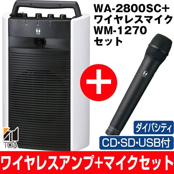 オーディオ, アンプ内蔵スピーカー TOA800MHzSDUSBCDWA-2800SCWA2 800SCWM-1270