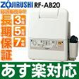 【あす楽対応/在庫有/即納】象印 【ふとん乾燥機 スマートドライ】RF-AB20