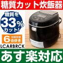 【あす楽対応/在庫有】サンコー糖質カット炊飯器6合炊きLCA...