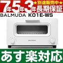 【あす楽対応】BALMUDA/バルミューダBALMUDA The Toaster(バルミューダ ザ・