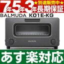 【あす楽対応/在庫有/即納】BALMUDA/バルミューダBALMUDA The Toaster(バルミューダ ザ・トースター)オーブントースターK01E-KGブラック