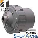 メーカー取寄せTOA トーア ドライバーユニット 30W トランス付TU-730AM