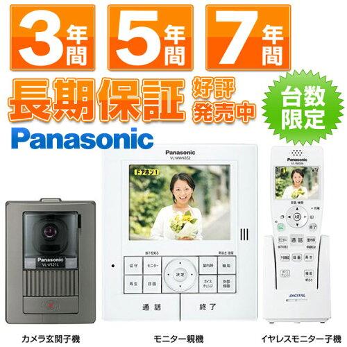 Panasonicパナソニック ワイヤレスモニター付テレビドアホン大画面5.2型IPS液晶 どこでもドアホンV...