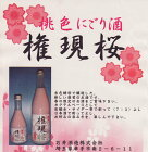 桃色にごり酒権現桜720ml