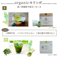 永源寺organic詰め合わせBOXモリンガ