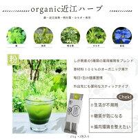 永源寺organic詰め合わせBOX近江ハーブ